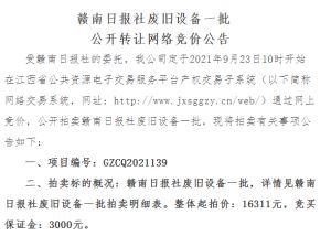 赣南日报社废旧设备一批公开转让网络竞价公告