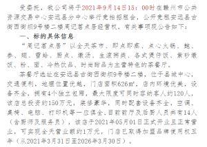 安远县古街西街坝9号楼二楼周记茗点居经营权对外公开竞租公告